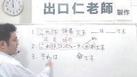 出口仁老师:二、大家的日本語第02課文型  高清