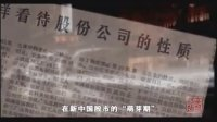 《财富与梦想:中国股市1990-2010》第一集:伟大的选择