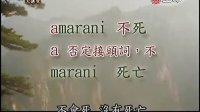 无量寿佛咒 梵汉咒语大讲堂