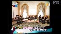 [就是愛JK-大明星100906]- Wonder Girls2PM.TV專訪
