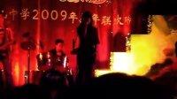 09元旦晚会节目——书声乐队