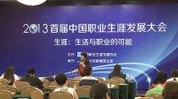 杜云华《企业中如何促进员工职业发展》首届中国职业生涯发展大会