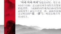 中韩交流  标准韩国语  初级1 第23课 【视频教程】