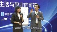 Paul《教练技术在生涯中的应用》首届中国职业生涯发展大会