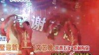 绛州网络电视台新绛县丰喜华瑞公司成立五周年新春文艺晚会舞蹈:红红的日子