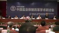 中国盐文化学术研讨会