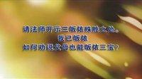 大安法师《印祖文钞-净土决疑论》04