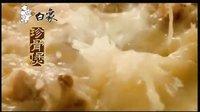 白象珍骨煲30