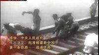成渝铁路全线通车  110527   重庆新闻