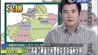 江苏(靖江)城东警察扫黄;新区警察暴打