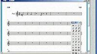 Overture4.0中文版制谱教程03