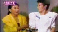 """1987《钻石舞台》""""青霞同学会"""""""