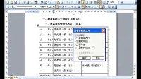 Word2003高级使用技巧全套视频教程共58讲 04表格附加功能(3)