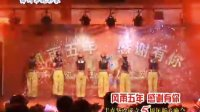 绛州网络电视台新绛县丰喜华瑞公司成立五周年新春文艺晚会歌曲:尽情地跳吧