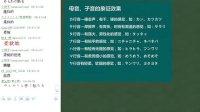 20131017 丸子日语教室:拟声拟态词(2)