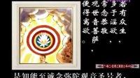 《印光大师文抄》VCD版第四集