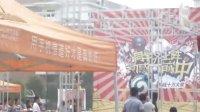 奥运向前冲—益阳站(湖南城市学院 )