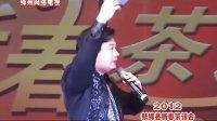 新绛县2012新春茶话会文艺演出绛州蒲剧团豫剧:黄鹤楼