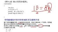零基础入门学习C语言004.第二章 数据类型,运算符和表达式03
