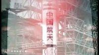 中国首次月球探测工程成功庆祝大会