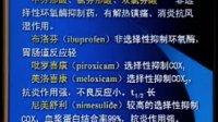 中国医科大学 药理学 20