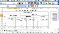郭安定老师的Excel2003实用基础教程00-01 软件基本功能概说