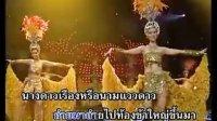 泰国民谣小奥拉泰《明星 ?暗星?》