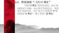 中韩交流  标准韩国语  初级1 第24课 【视频教程】