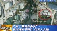 广东最美乘务员:再次遭扒手殴打 仍无人支援 101022 早新闻