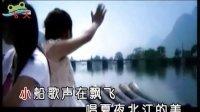 北江美(王馨  KTV版)