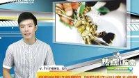【热点搜索】商贩自曝洗蟹黑幕 用药粉清洗稻田蟹冒充大闸蟹.