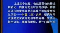 中国医科大学 药理学 01