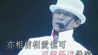 刘德华-谢谢你的爱【99演唱会】