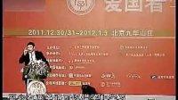 第十二届01项兵 新商业文明的中国路径