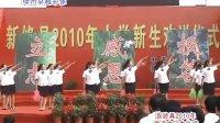 绛州网络电视台新绛县2010年大学新生欢送仪式:教师弟子规表演