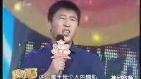 天下笑友会-100226-模仿刘德华[2]