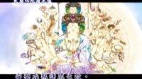 《大悲心陀罗尼经》体智法师读诵(动画版)03