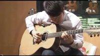 指弹吉他演奏会 沈阳2010《醇木之声II》曲目:Proud Bear