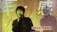 绛州网络电视台新绛县丰喜华瑞公司成立五周年新春文艺晚会歌曲:就恋这把土