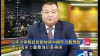 日本为何明目张胆地将中国作为假想敌 100828 直播港澳台