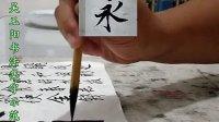 王羲之《兰亭序》集字01,吴玉阳书法示范集萃 标清