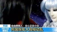 【苦境路边社】三分钟(10.08.13-002)