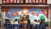 绛州网络电视台新绛县幼儿园课堂实录:美术:二方连续