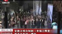 安徽卫视自制剧《幸福三颗星》将于大年初一播出20120115 安徽新闻联播