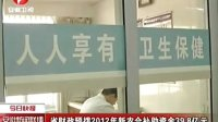 省财政厅预拨2012年新农合补助资金39.8亿元20120115 安徽新闻联播