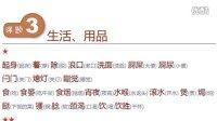 学粤语学习最新常用词-03生活用品