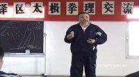 庄锡成拳理交流--内功修炼的三个阶段