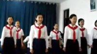 朝鲜唱中国歌 没有共产党就没有新中国(童声小合唱)