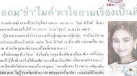 《泰报头版》-【泰星Aom对朋友质疑性取向问题作出解释】-TCITV