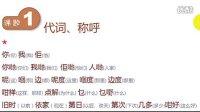 学粤语学习最新常用词01-代词名称